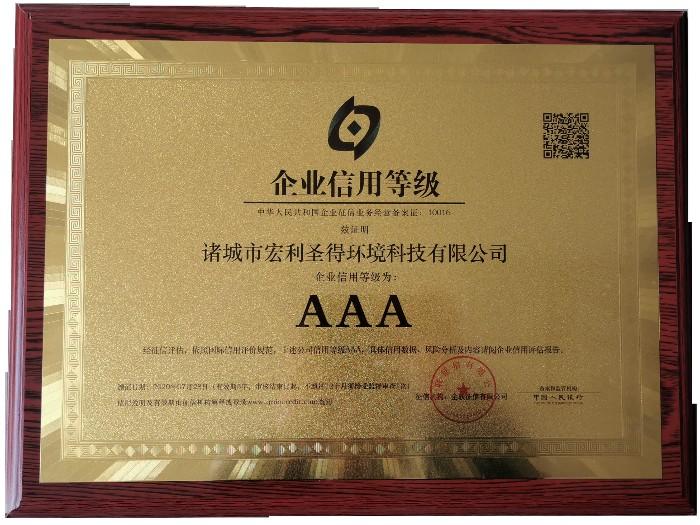 AAA级企业信用等级,垃圾焚烧炉,焚烧炉