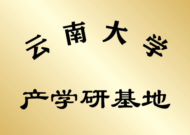 云南大学产学研基地