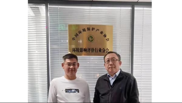 赵总与中国环保产业协会秘书长兼环评行业分会会长苏艺先生友好交流