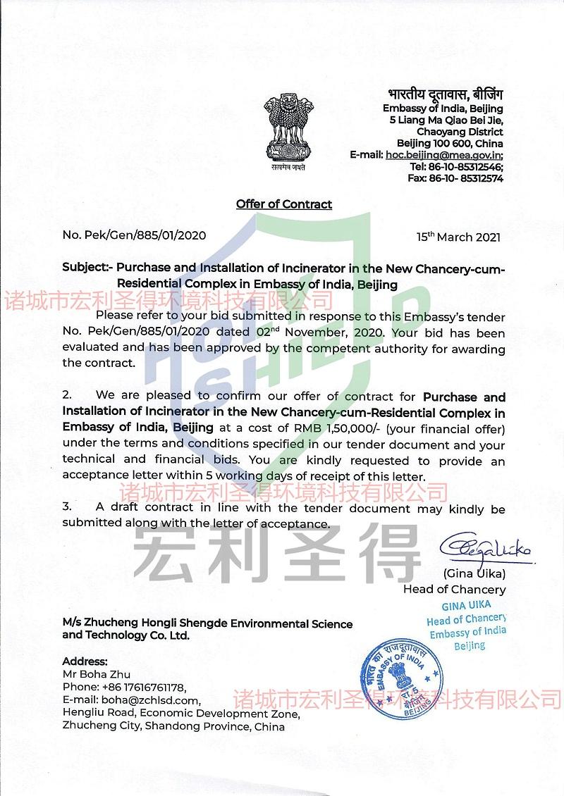 印度驻华使馆标书